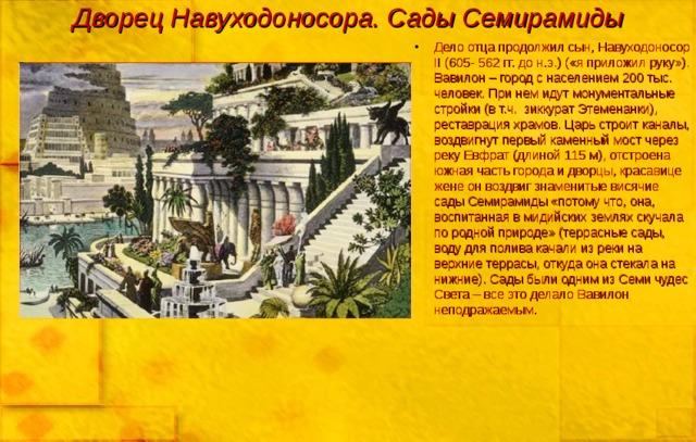 Дворец Навуходоносора. Сады Семирамиды