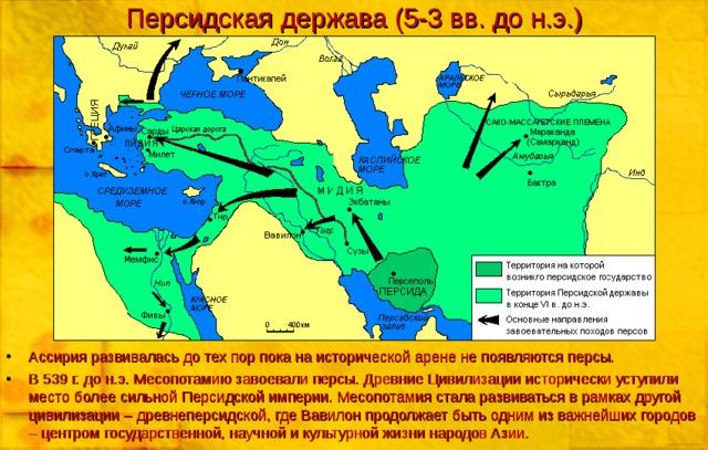 Персидская держава (5-3 вв. до н.э.)