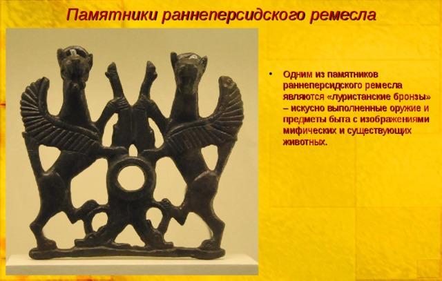 Памятники раннеперсидского ремесла