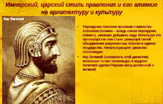 Имперский, царский стиль правления и его влияние на архитектуру и культуру