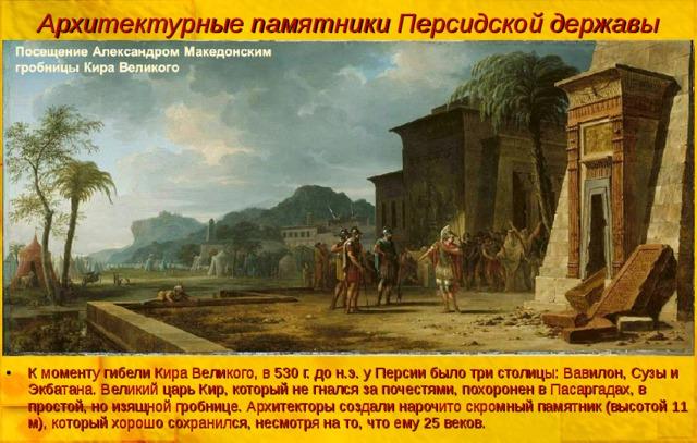 Архитектурные памятники Персидской державы