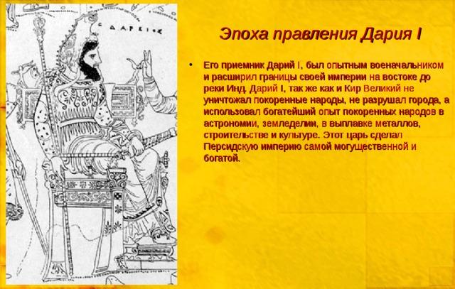 Эпоха правления Дария I