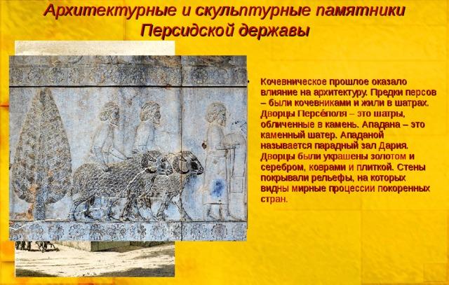 Архитектурные и скульптурные памятники Персидской державы