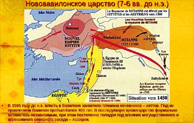Нововавилонское царство (7-6 вв. до н.э.)
