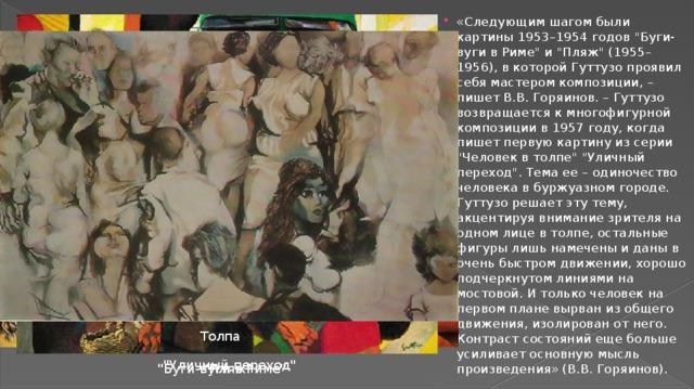 «Следующим шагом были картины 1953–1954 годов