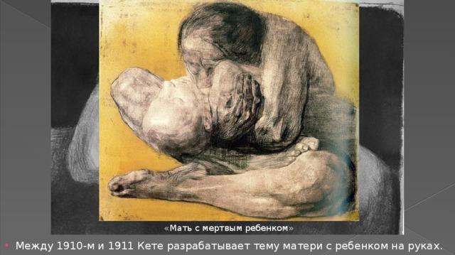 «Мать с мертвым ребенком»