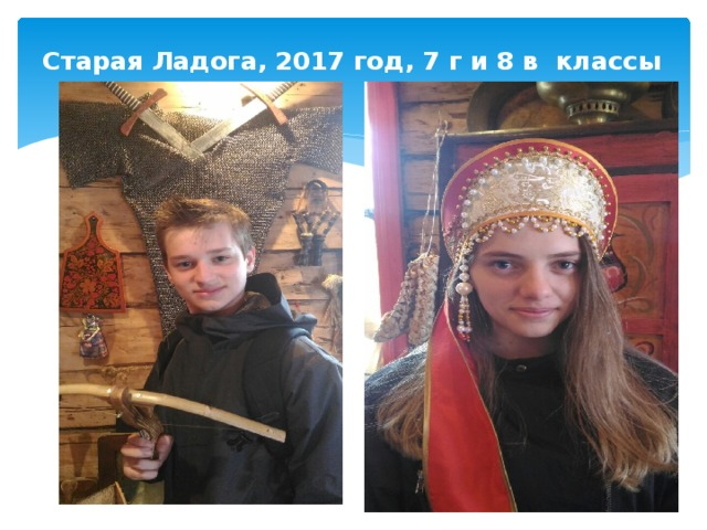 Старая Ладога, 2017 год, 7 г и 8 в классы