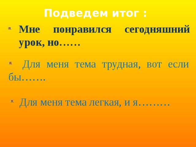 Подведем итог :