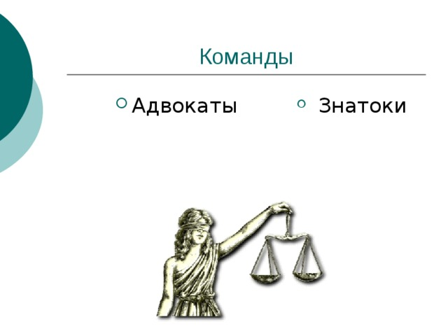 Адвокаты  Знатоки