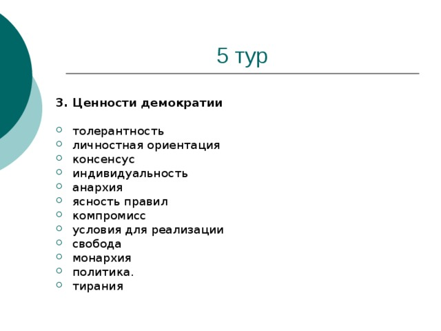 3. Ценности демократии