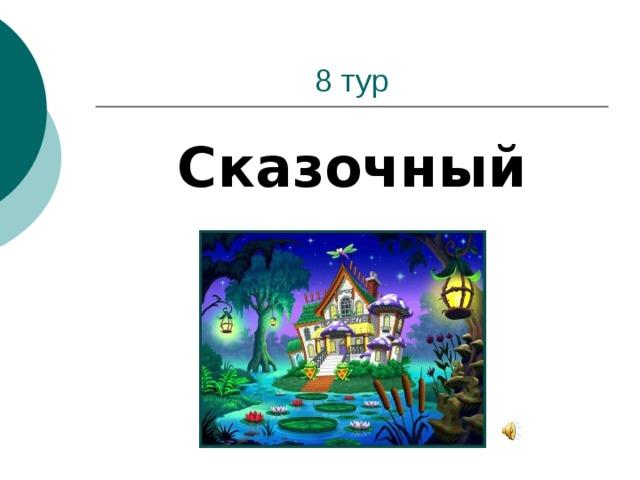 Сказочный