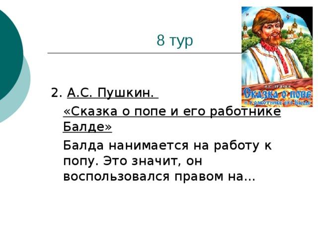 А.С. Пушкин. «Сказка о попе и его работнике Балде»