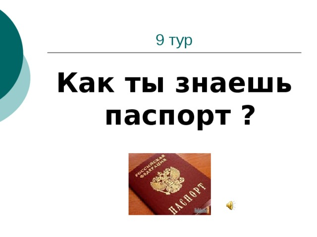 Как ты знаешь паспорт ?