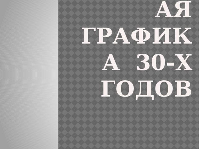 Советская Графика 30-х годов