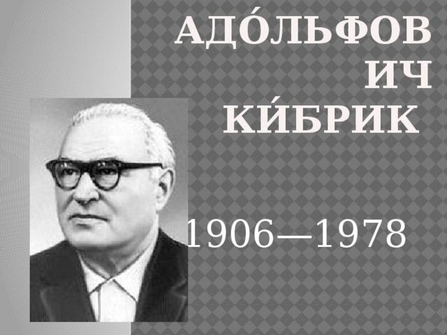 Евге́ний Адо́льфович Ки́брик 1906—1978