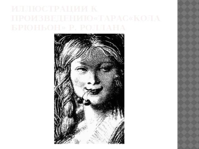 Иллюстрации к произведению«Тарас«Кола Брюньон» Р. Роллана