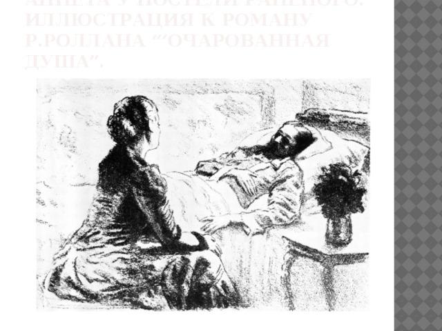 """Аннета у постели раненого.  Иллюстрация к роману Р.Роллана """"'Очарованная душа""""."""