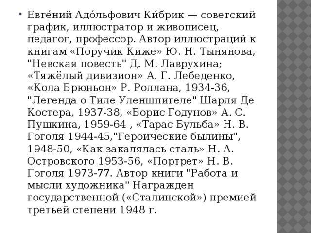 Евге́ний Адо́льфович Ки́брик — советский график, иллюстратор и живописец, педагог, профессор. Автор иллюстраций к книгам «Поручик Киже» Ю. Н. Тынянова,