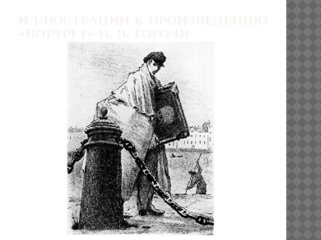 Иллюстрации к произведению «Портрет» Н. В. Гоголя