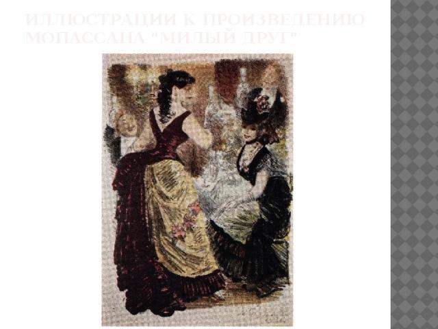 Иллюстрации к произведению Мопассана