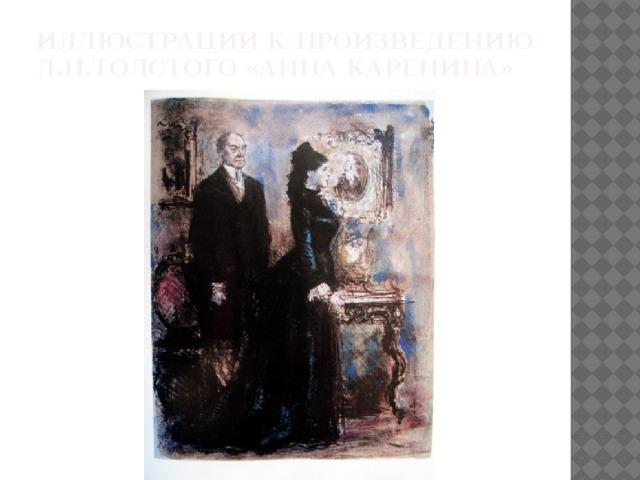 Иллюстрации к произведению Л.Н.Толстого «Анна каренина»