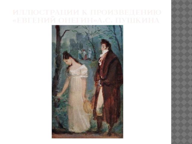 Иллюстрации к произведению «евгений онегин»А.С. Пушкина