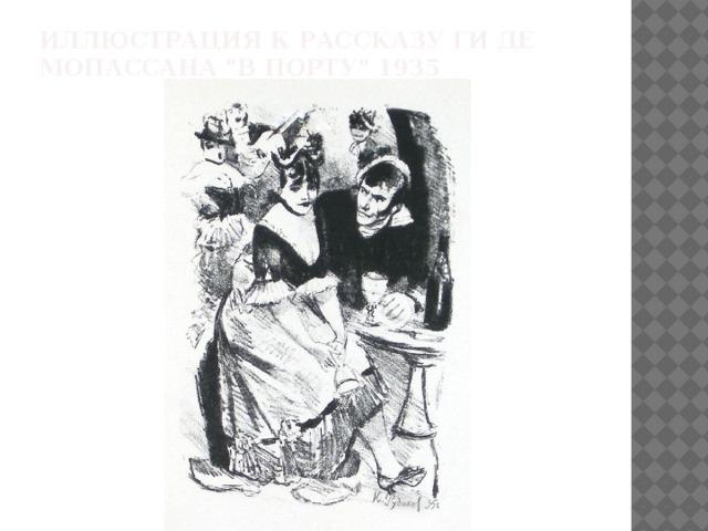 Иллюстрация К рассказу Ги де Мопассана