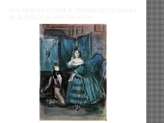 Иллюстрация к произведению Н.в.Гоголя «Ревизор»