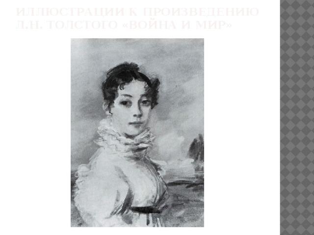 Иллюстрации к произведению Л.Н. Толстого «Война и мир»