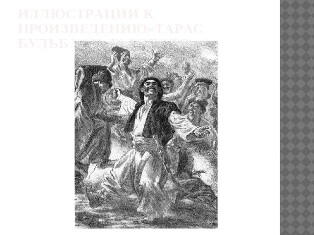 Иллюстрации к произведению«Тарас Бульба» Н. В. Гоголя