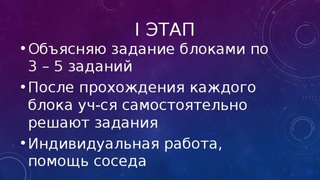 I ЭТАП