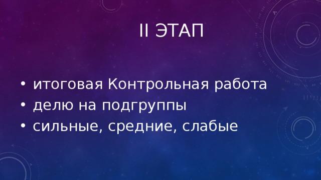 Ii Этап