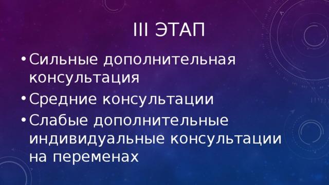III Этап