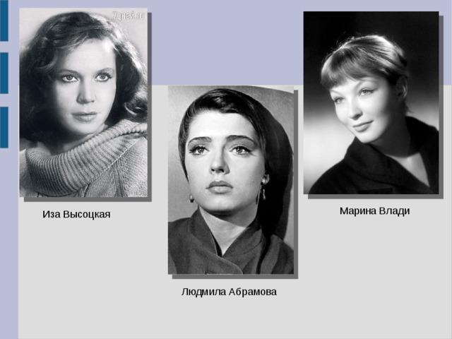 Марина Влади Иза Высоцкая Людмила Абрамова