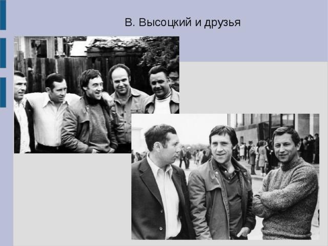 В. Высоцкий и друзья
