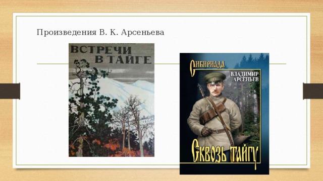 Произведения В. К. Арсеньева