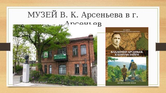 МУЗЕЙ В. К. Арсеньева в г. Арсеньев