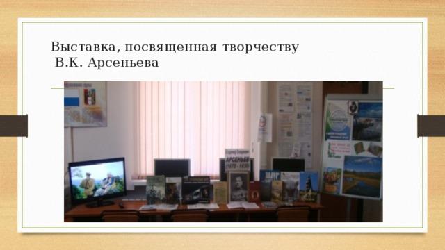 Выставка, посвященная творчеству  В.К. Арсеньева