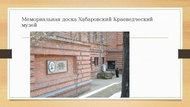 Мемориальная доска Хабаровский Краеведческий музей