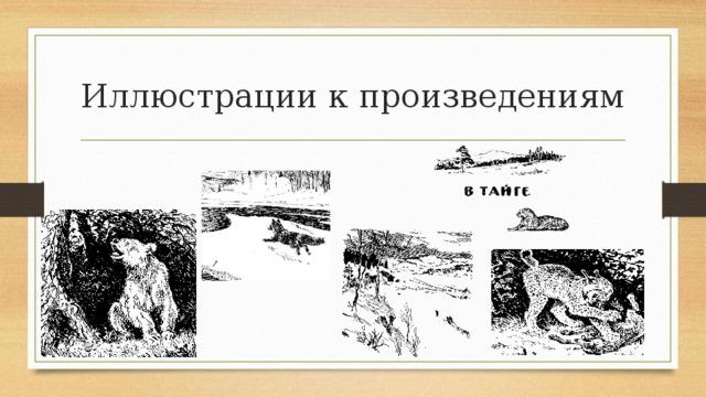 Иллюстрации к произведениям