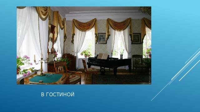 В гостиной