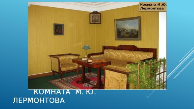 Комната М. Ю. Лермонтова