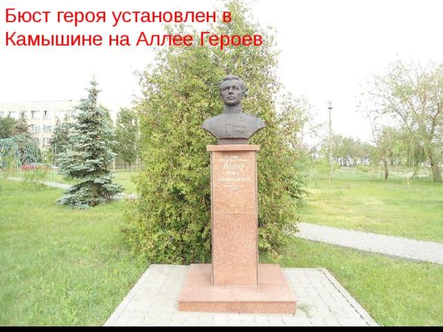 Бюст героя установлен в Камышине на Аллее Героев