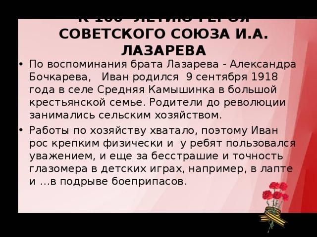 К 100- ЛЕТИЮ ГЕРОЯ СОВЕТСКОГО СОЮЗА И.А. ЛАЗАРЕВА