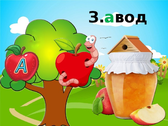 З…вод а