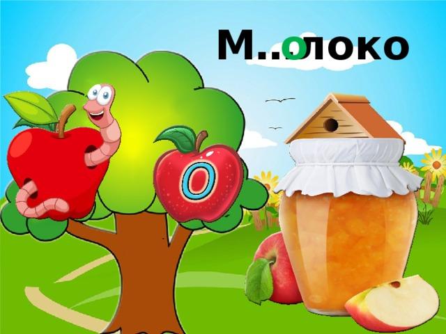 М…локо о