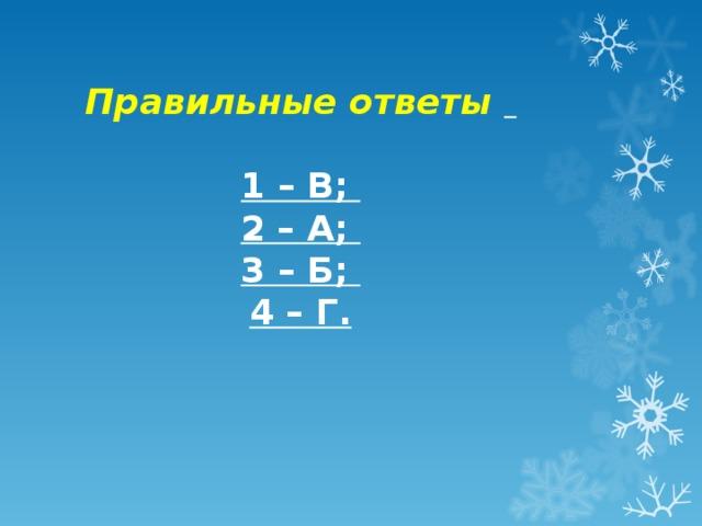 Правильные ответы   1 – В; 2 – А; 3 – Б; 4 – Г.
