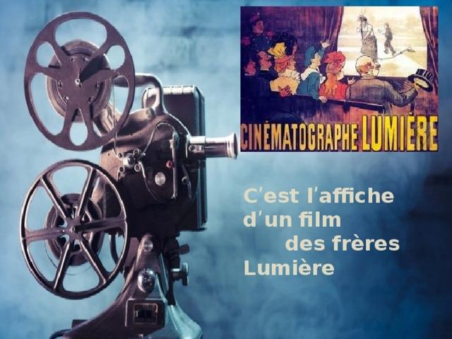 Cʹest lʹaffiche dʹun film  des frères Lumière