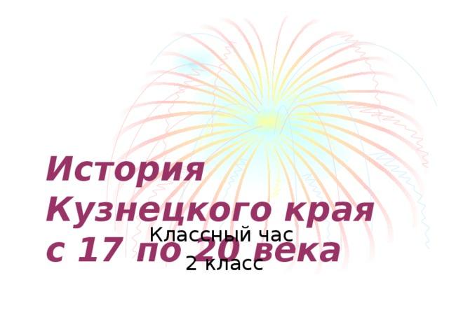 История  Кузнецкого края  с 17 по 20 века