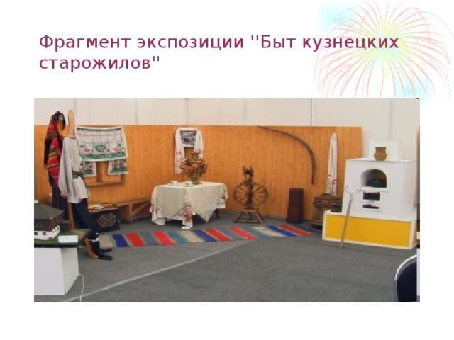 Фрагмент экспозиции ''Быт кузнецких старожилов''